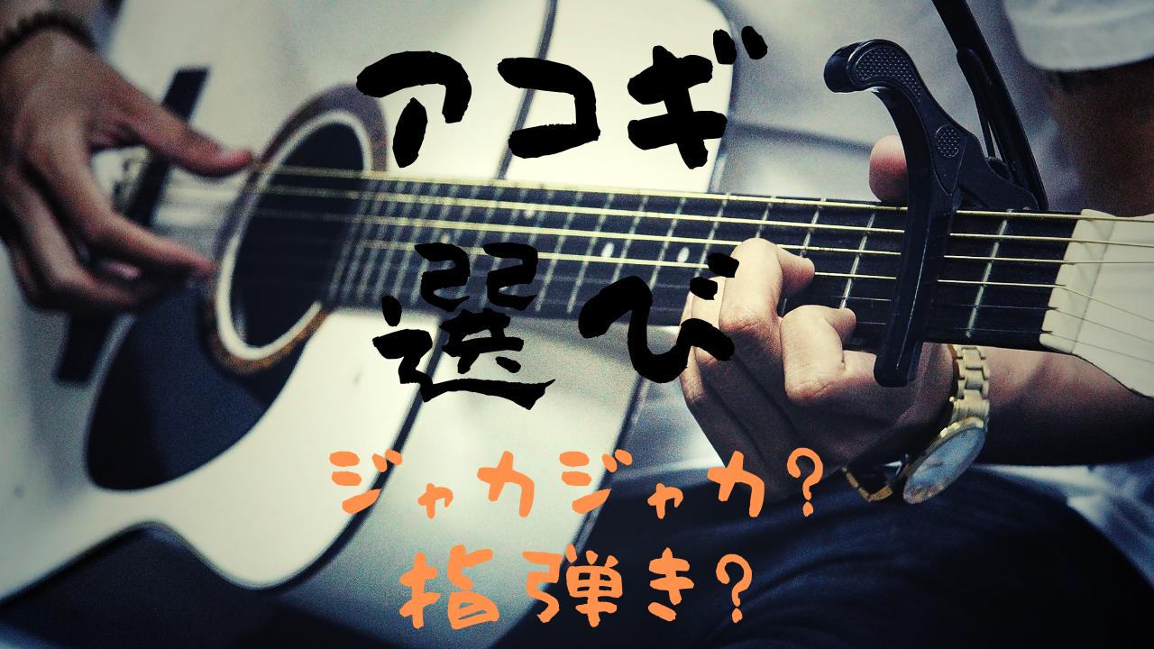 おすすめ アコギ アコギ弦の種類と太さ・特徴などの比較【おすすめはHDライト】