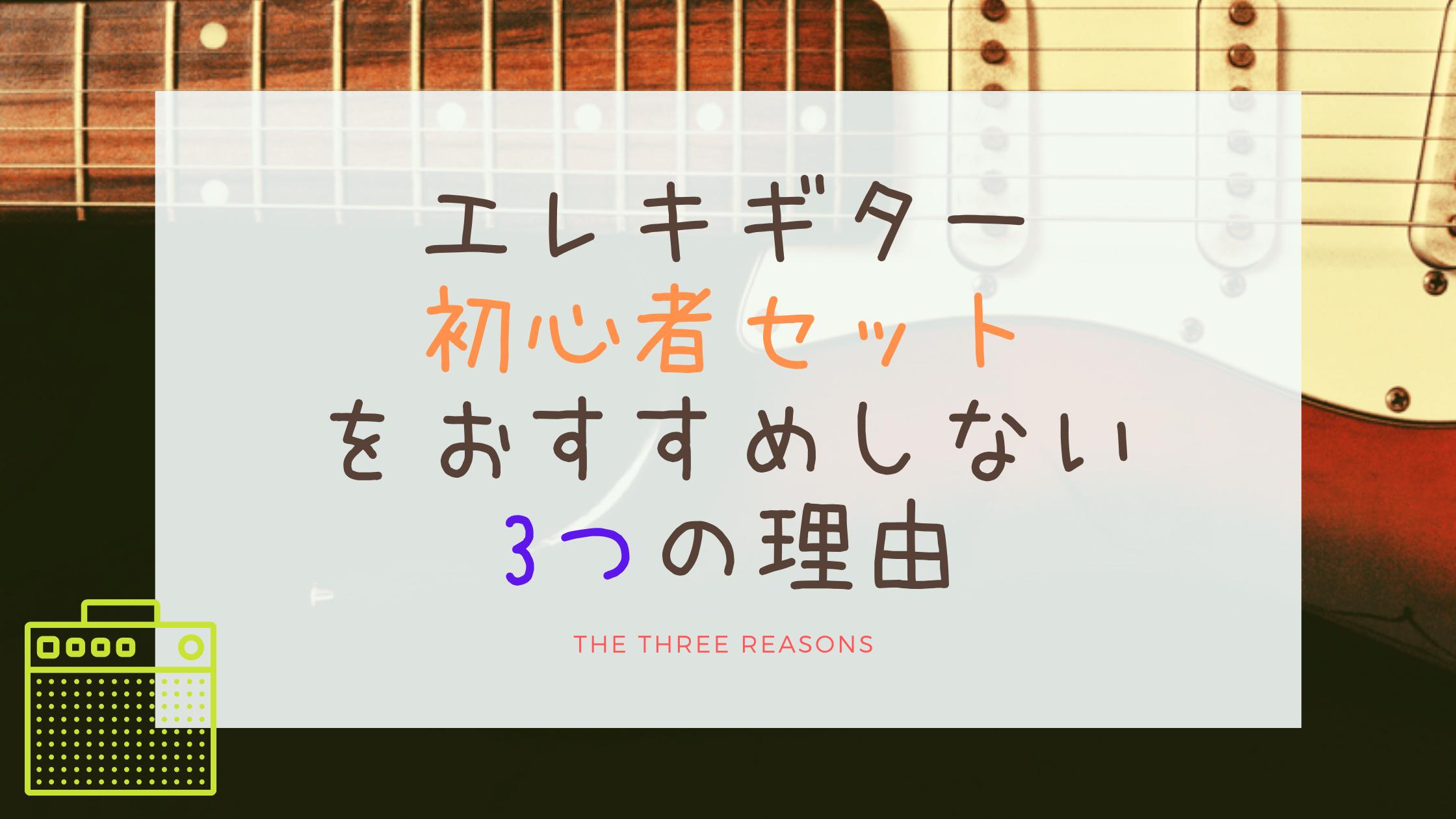 エレキギター初心者セットをおすすめしない3つの理由