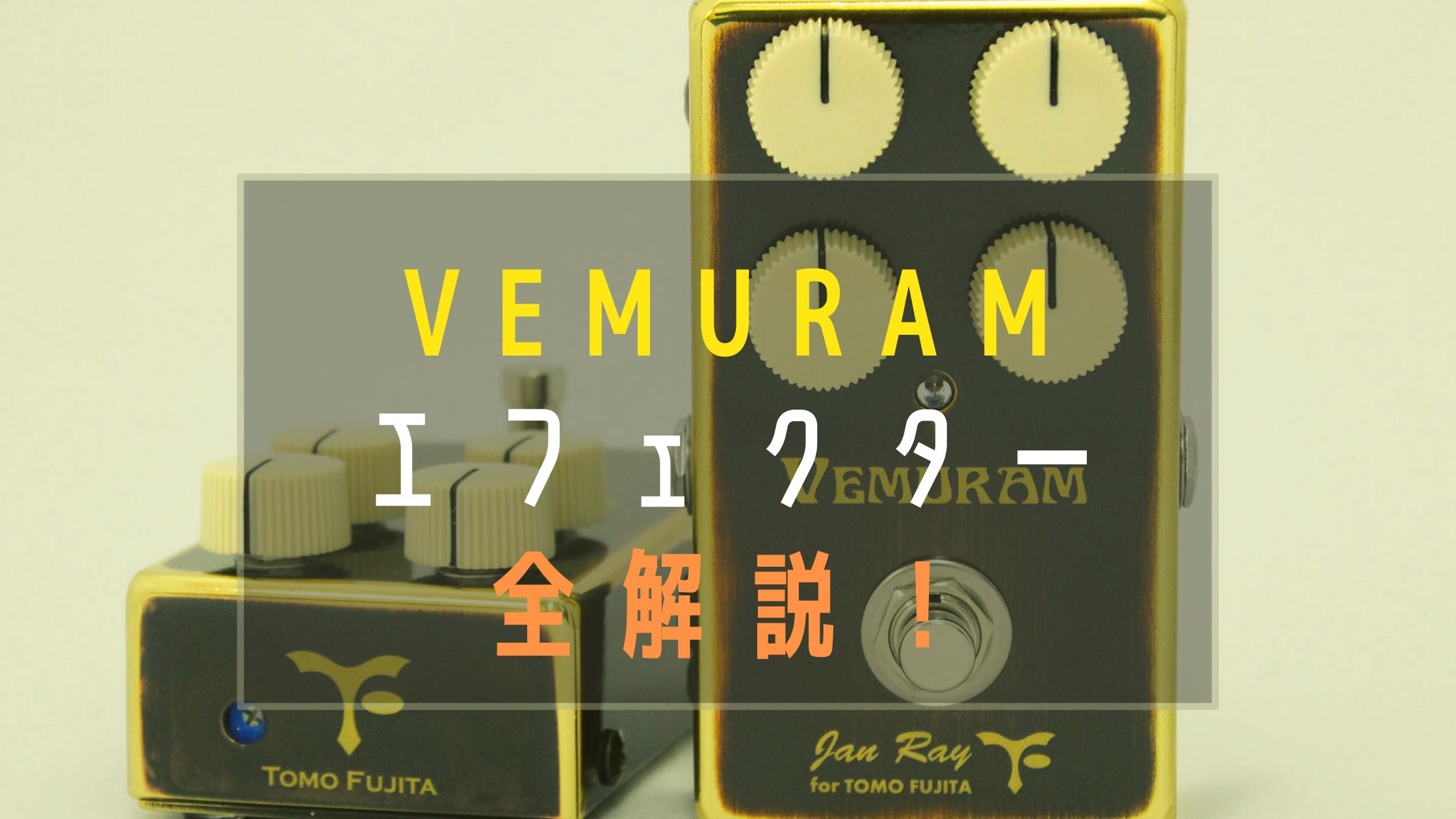 VEMURAM エフェクター 全解説!