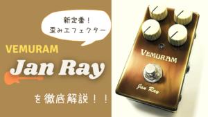 JanRay-timmy