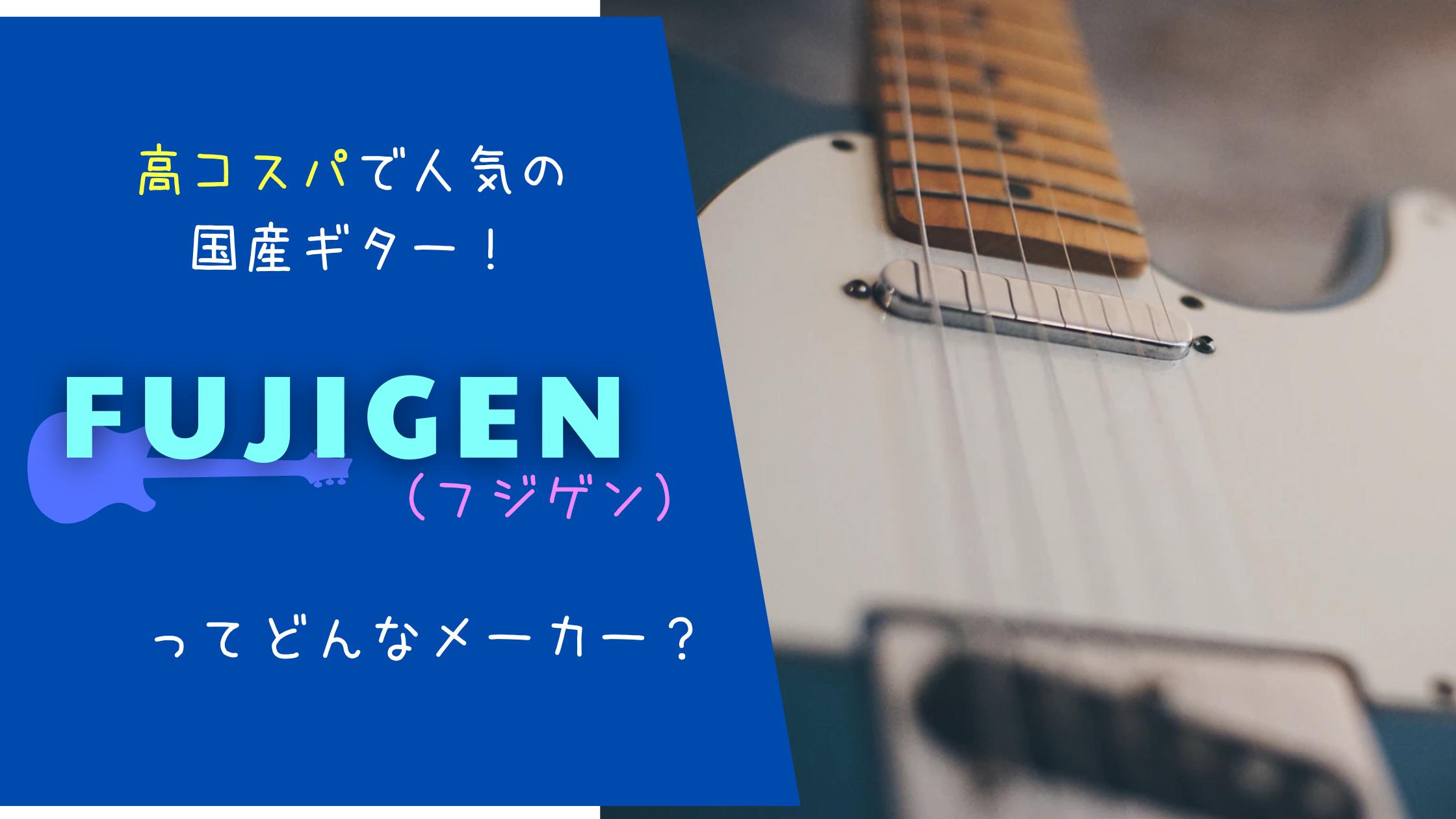 フジゲンギター