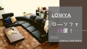 LOWYAロ―ソファ13選