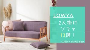 LOWYA2人掛けソファ