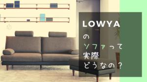 LOWYAソファ評判