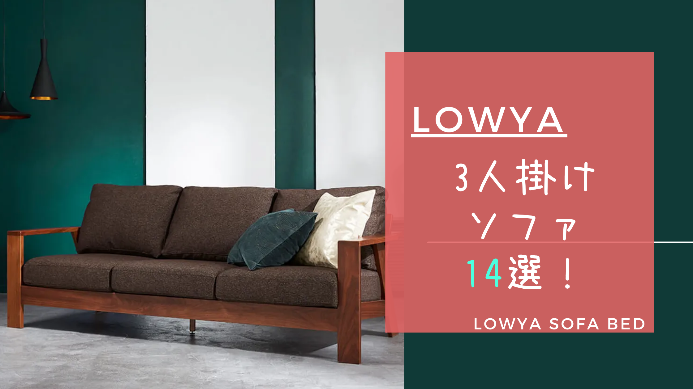 LOWYA3人掛けソファ