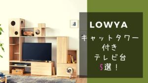 LOWYA猫用テレビ台