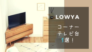 LOWYAコーナーテレビ台