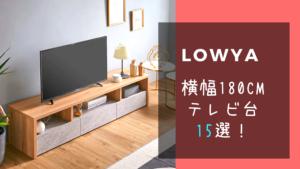 LOWYAテレビ台180cm