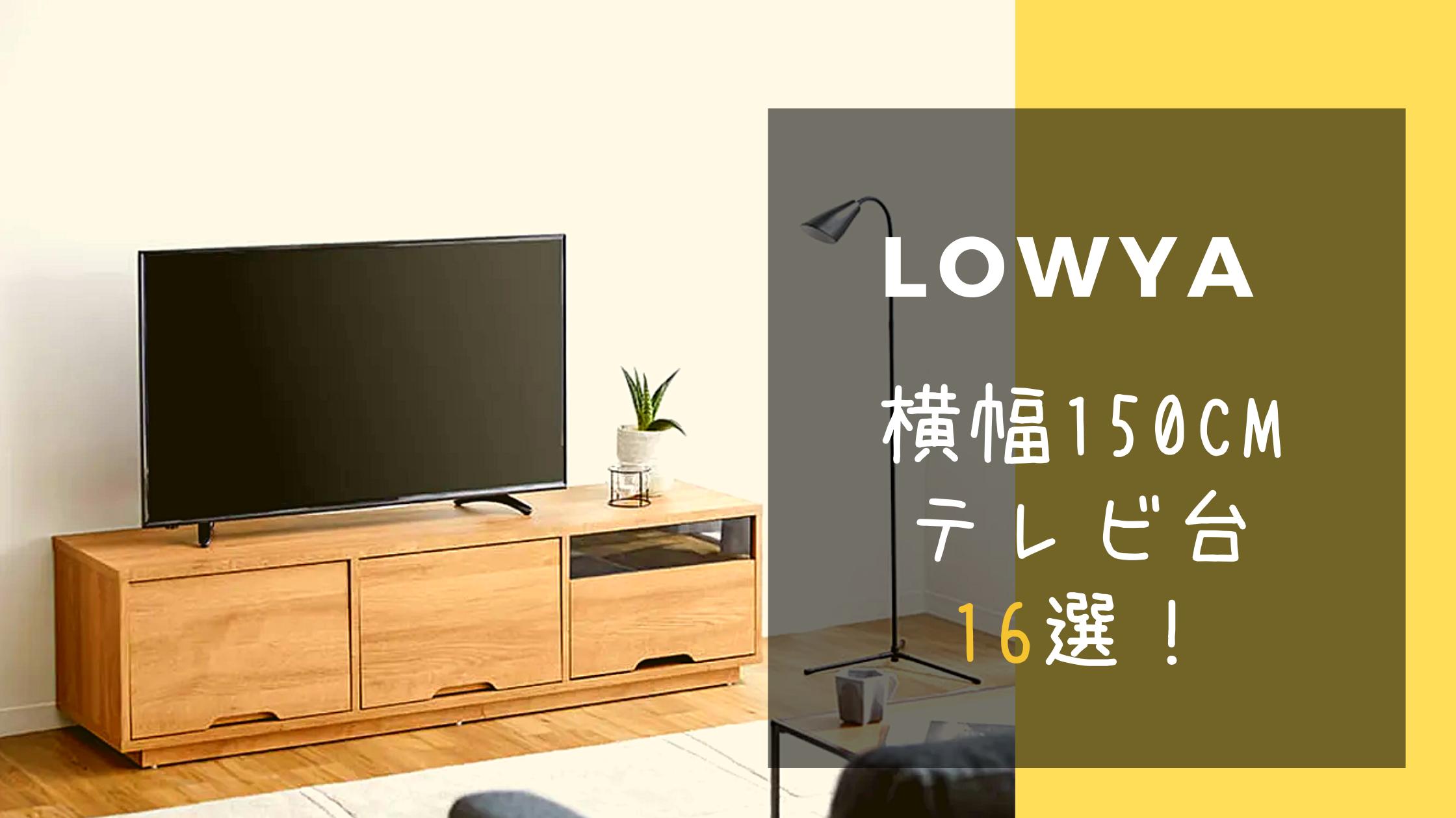 LOWYAテレビ台150