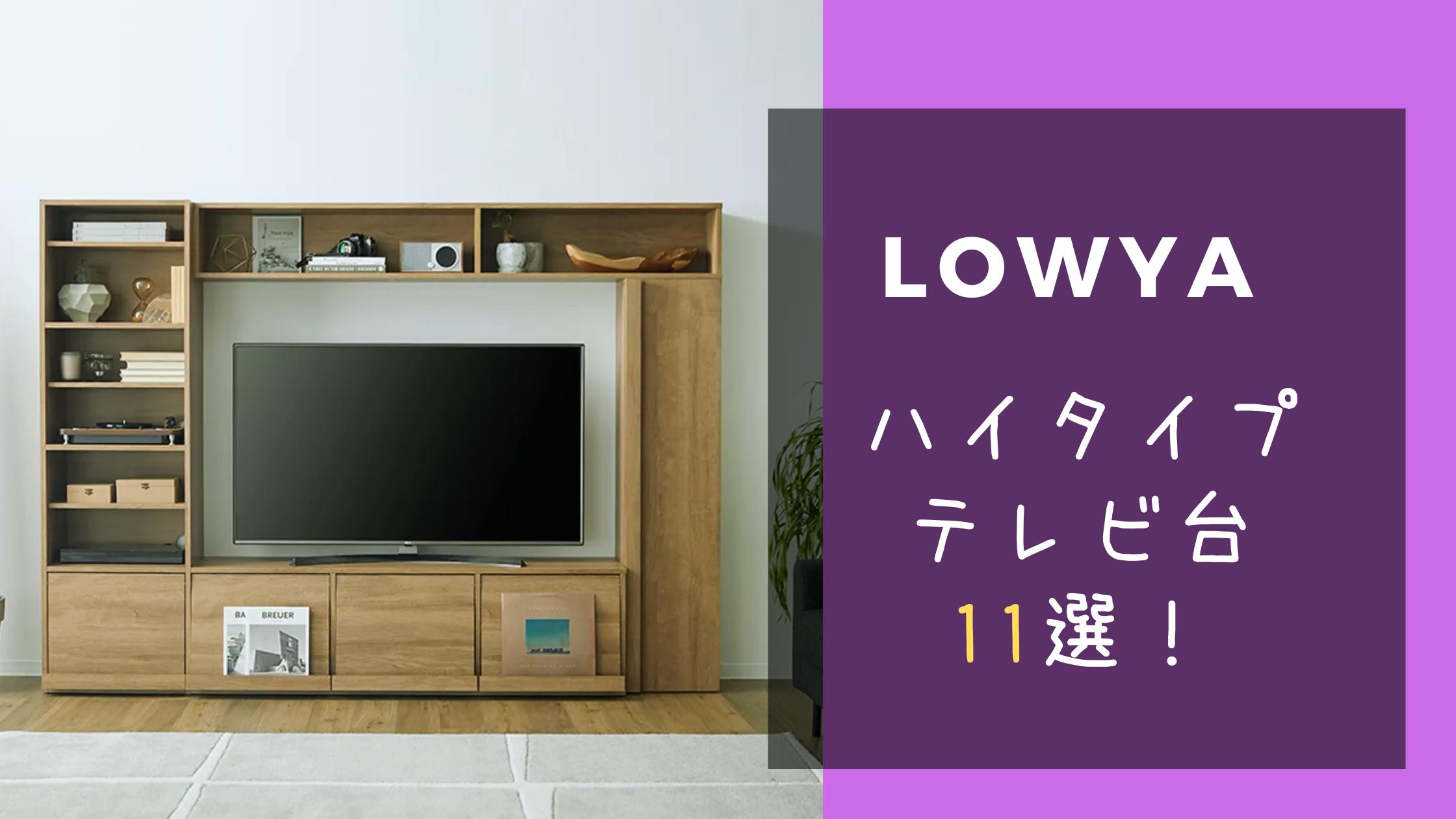 LOWYAハイタイプテレビ台
